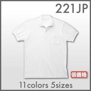 ポロシャツ メンズ 半袖 無地 5.3オンス 日本製 ポロシャツ (ポケ付) 221jp|t-shirtst