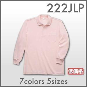 日本製 長袖ポロシャツ  介護 医療 サービス ユニフォーム Printstar(プリントスター) 222JLP