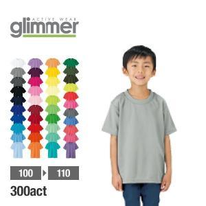 ドライ Tシャツ キッズ 半袖 無地 吸汗 速乾 スポーツ 白 黒 など GLIMMER(グリマー) 4.4オンス ドライTシャツ 300act t-shirtst