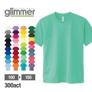 速乾 tシャツ GLIMMER グリマー 4.4オンス ドライTシャツ 300act tシャツ 無地 半袖 メンズ キッズ 子供 ジュニア 吸汗 速乾 ドライ スポーツ 運動会 文化祭|t-shirtst