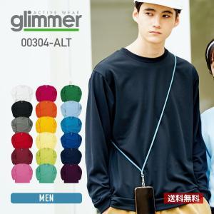 長袖Tシャツ ドライ メンズ 無地 吸汗 速乾 スポーツ ロンT glimmer グリマー 00304-ALT 4.4オンス ドライロングスリーブTシャツ メンズ キッズ レディース|t-shirtst