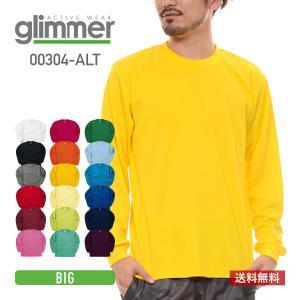 長袖Tシャツ ドライ メンズ 無地 吸汗 速乾 スポーツ ロンT 大きいサイズ GLIMMER(グリマー) 4.4オンス ドライ ロングスリーブ Tシャツ 304alt|t-shirtst