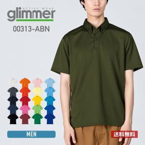 ポロシャツ メンズ ドライ クールビズ 半袖 無地 4.4オンス ドライボタンダウンポロシャツ(ポケット無し)ビズポロ 吸汗 速乾 Glimmer(グリマー) 313abn|t-shirtst