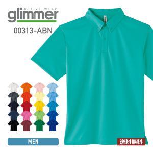 ポロシャツ メンズ ドライ 半袖 無地 4.4オンス ドライボタンダウンポロシャツ(ポケット無し)ビズポロ 吸汗 速乾 Glimmer(グリマー) 313abn|t-shirtst