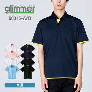 ポロシャツ 無地 メンズ 4.4オンス ドライレイヤードボタンダウンポロシャツ ビズポロ 吸汗 速乾 Glimmer(グリマー) 315ayb