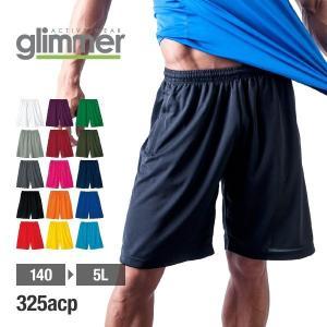 ハーフパンツ メンズ ドライ 吸汗 速乾 スポーツ トレーニング GLIMMER(グリマー) 4.4オンス ドライ ハーフパンツ 325acp t-shirtst