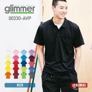 ポロシャツ メンズ 半袖 無地 ドライ 吸汗 速乾 GLIMMER(グリマー) 4.4オンス ドライポロシャツ (ポケ付) 330avp