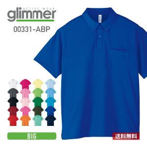 ポロシャツ メンズ半袖 無地 ドライ 吸汗 速乾 GLIMMER(グリマー) 4.4オンス ドライ ボタンダウン ポロシャツ 331abp|t-shirtst