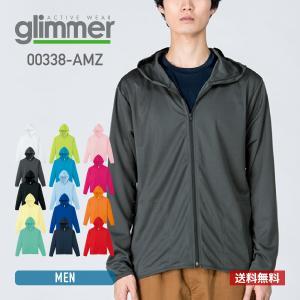 パーカー メンズ 無地 ドライ パーカー 吸汗 速乾 UVカット 夏 ジップアップ ラッシュガード glimer(グリマー)338AMZ|t-shirtst