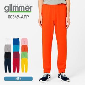 スウェット メンズ 無地 ドライ裏フリーススウェットパンツ 10oz GLIMMER(グリマー) ス...