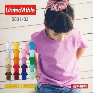 Tシャツ キッズ 半袖 無地 黄 赤 など United Athle(ユナイテッドアスレ) 5.6オンス ハイクオリティーTシャツ 5001|t-shirtst