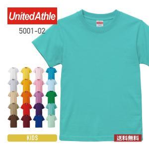 Tシャツ キッズ 半袖 無地 青 緑 など United Athle(ユナイテッドアスレ) 5.6オンス ハイクオリティーTシャツ 5001|t-shirtst