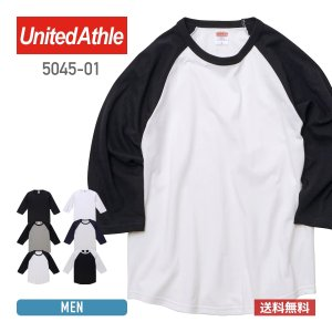7分袖 tシャツ メンズ 無地 United Athle(ユナイテッドアスレ) 5.6オンス ラグラン 3/4スリーブ Tシャツ 重ね着 春 秋 504501|t-shirtst