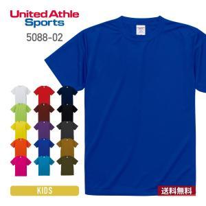 ドライ Tシャツ 半袖 無地 シルキータッチTシャツ 4.7oz キッズ ジュニア  United Athle(ユナイテッドアスレ) 508802|t-shirtst