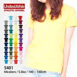 Tシャツ キッズ 半袖 無地 黄 緑 など United Athle(ユナイテッドアスレ) 5.0オンス レギュラーフィットTシャツ 5401
