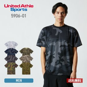 Tシャツ メンズ 迷彩 4.1オンス ドライアスレチック カモフラージュ Tシャツ スポーツ カジュアル UV スポーツ United Athle(ユナイテッドアスレ) 590601|t-shirtst