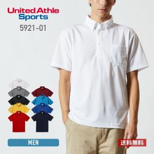 ポロシャツ  メンズ 半袖 無地 ドライ 吸汗 速乾 United Athle(ユナイテッドアスレ) 4.1オンス ドライアスレチックポロシャツ (ボタンダウン ポケ付) 592101|t-shirtst