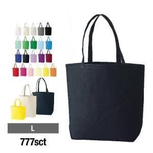 トートバッグ 布 キャンバス 無地 綿 大きめ 大きい 大容量 シンプル スタンダードキャンバストートバッグ L 寒色系 777sct|t-shirtst