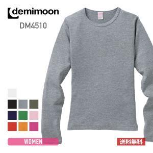 レディース無地長袖Tシャツ demimoon(デミムーン) DE4510|t-shirtst