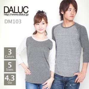 ラグラン 7分袖 Tシャツ メンズ  無地 DALUC(ダルク) 4.3oz Authentic Tri-blend 3/4 T-shirts dm103 t-shirtst