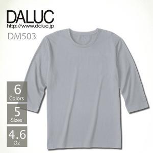 Tシャツ 7分袖 メンズ  無地 DALUC(ダルク) 4.6oz Fine Fit 3/4 Sleeve T-shirts dm503|t-shirtst