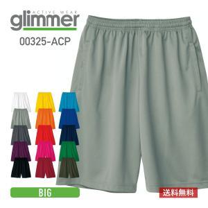 ハーフパンツ スポーツ GLIMMER グリマー ドライハーフパンツ 00325-ACP 325ACP 夏 大きいサイズ キッズ ジャージ スポーツ トレーニング 3L 4L 5L 無地Tシャツ Tshirt.st