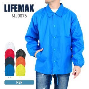 ウィンドブレーカー メンズ 無地 コーチジャケット (裏地なし) ウインドブレーカー LIFEMAX(ライフマックス) mj0076|t-shirtst