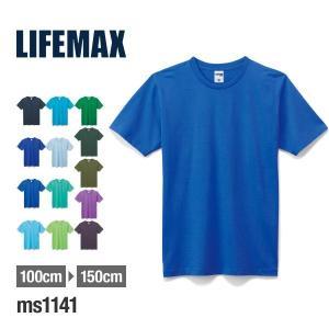 Tシャツ キッズ 半袖 無地 青 緑 など LIFEMAX(ライフマックス) 5.3オンス ユーロ Tシャツ ms1141|t-shirtst
