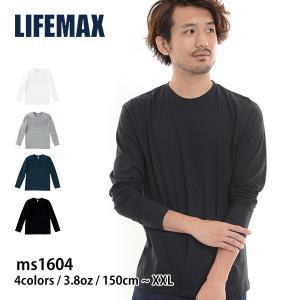 長袖Tシャツ メンズ ロンT ロンティー 無地 LIFEMAX(ライフマックス) 3.8オンス ユーロ ロングTシャツ ms1604|t-shirtst