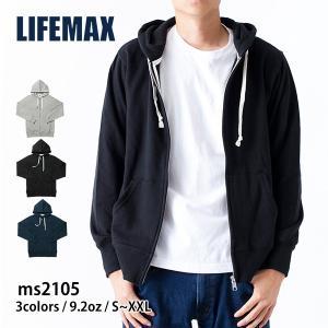 パーカー メンズ 無地 ジップ 裏毛 裏パイル LIFEMAX(ライフマックス) 9.2オンス ジップパーカ ms2105|t-shirtst