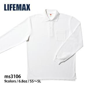 ポケット付鹿の子長袖ポロシャツ 無地 LIFEMAX(ライフマックス) MS3106|t-shirtst