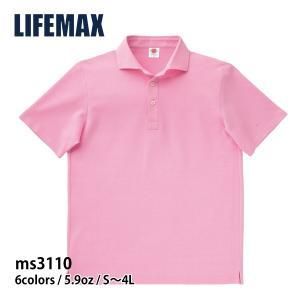 ホリゾンタルカラー 半袖 ポロシャツ 水平な襟元 ノータイスタイル クールビズ LIFEMAX(ライフマックス) ms3110