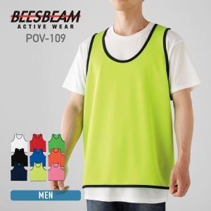 ビブス ファイバービブス 無地 スポーツ 速乾 ドライ BEESBEAM(ビーズビーム) POV109|t-shirtst