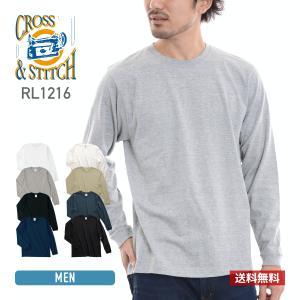 長袖Tシャツ メンズ ロンT ロンティー 無地 CROSS STITCH(クロスステッチ) 6.2オンス オープンエンド ロングスリーブ Tシャツ rl1216|t-shirtst