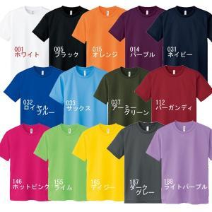 ドライTシャツ  無地 吸汗速乾でクールで快適 半袖 メンズ グリマー 00300-ACT|t-shirtstore|05