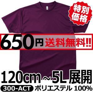 吸汗性と速乾性に優れた機能を発揮するポリエステルメッシュ素材を使用したドライTシャツです。カラー、サ...