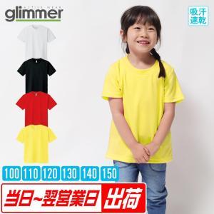 ドライTシャツのパイオニア! 人気NO,1のTシャツ!  【ブランド】glimmer (グリマー) ...