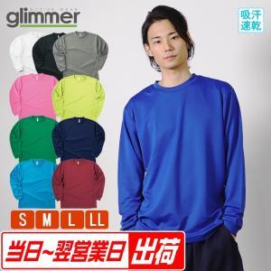 長袖 Tシャツ メンズ ロンt 無地 レディース グリマー(glimmer) 速乾 ドライ 4.4オ...