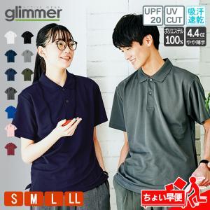 ポロシャツ メンズ 半袖 無地 ドライ 吸汗 速乾 グリマー(glimmer) 302-ADP 4.4オンス