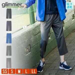 ロングパンツ メンズ レディース ドライ 吸汗 速乾 くるぶし丈 グリマー(glimmer) 4.4...