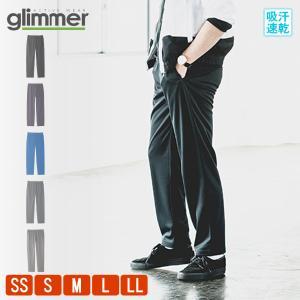 ドライパンツ メンズ レディース ロング丈 グリマー(glimmer) 4.4オンス 321acr