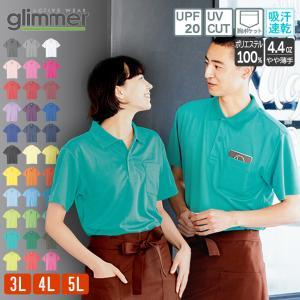 ドライポロにポケット付で利便性もUP  【ブランド】glimmer (グリマー) 【品番】00330...