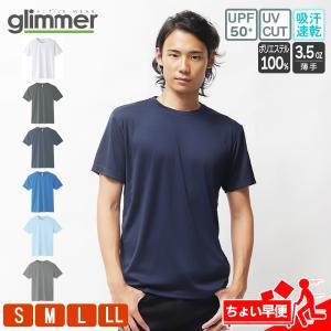 【glimmer(グリマー)】  1981年創業。年間4500万枚以上を販売するアパレルメーカー。 ...
