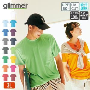 Tシャツ 大きいサイズ メンズ ドライ 速乾 無地 半袖 レディース グリマー(glimmer) 3...