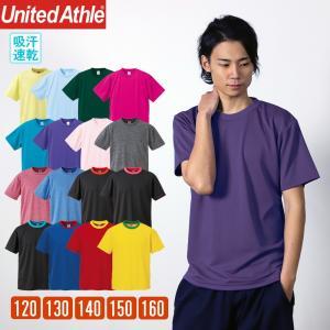 ■コスパに優れたドライTシャツ  プリントにもおすすめ  吸水速乾性と紫外線カットをかなえる高性能T...
