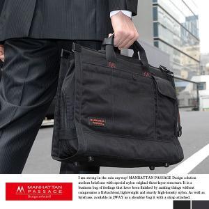 マンハッタンパッセージ #8060 2wayビジネスバッグ A4対応 メンズ MANHATTAN PASSAGE|t-style