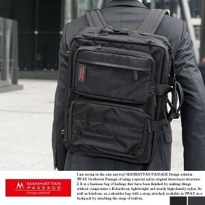 マンハッタンパッセージ #8175 3wayビジネスバッグ B4対応 メンズ MANHATTAN PASSAGE|t-style