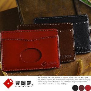 豊岡鞄 牛革パスケース メンズ 日本製 本革 レザー 定期入れ|t-style