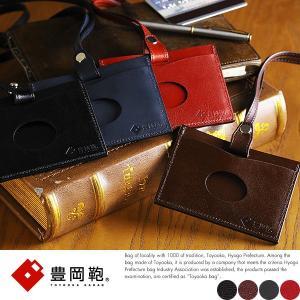 豊岡鞄 IDカードケース メンズ 日本製 本革 レザー 社員証カードケース|t-style