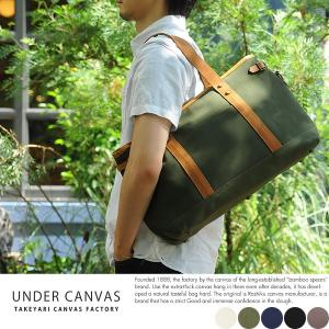UNDER CANVAS 2wayトートバッグ 2号帆布 メンズ 日本製 B4|t-style